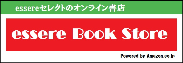 Essere_book_store_link_3